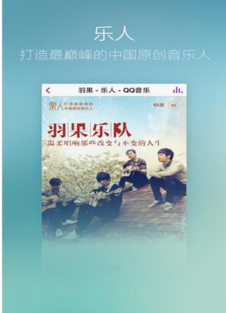 QQ音乐app软件截图3
