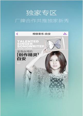 QQ音乐app软件截图4