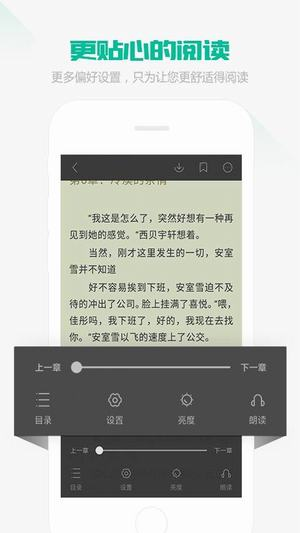 熊猫看书app软件截图1