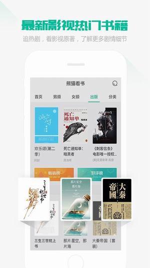 熊猫看书app软件截图4