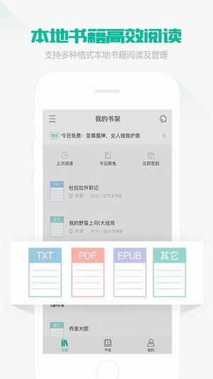 熊猫看书app软件截图2