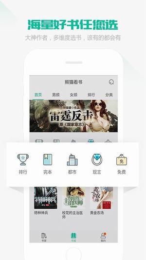 熊猫看书app软件截图3