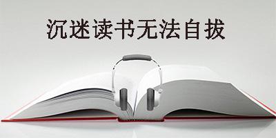 沉迷读书无法自拔