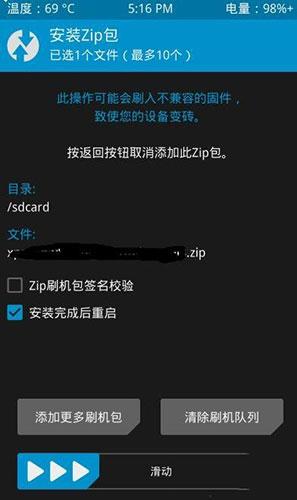 红米Note5A卡刷教程_红米Note5A刷第三方系统包