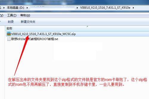 联想K910e卡刷教程_联想K910e不同情况卡刷刷机方法