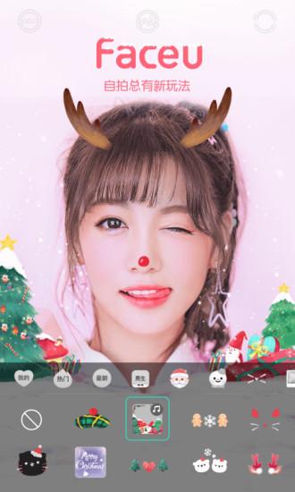 Faceu激萌app软件截图1