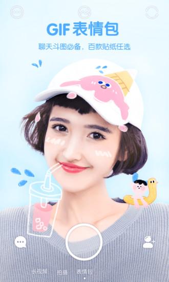 Faceu激萌app软件截图4