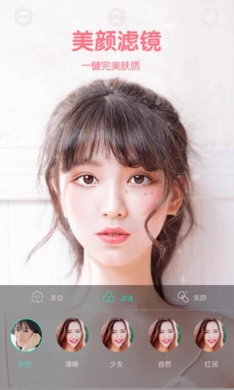 Faceu激萌app软件截图3