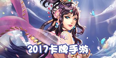 2017卡牌手游