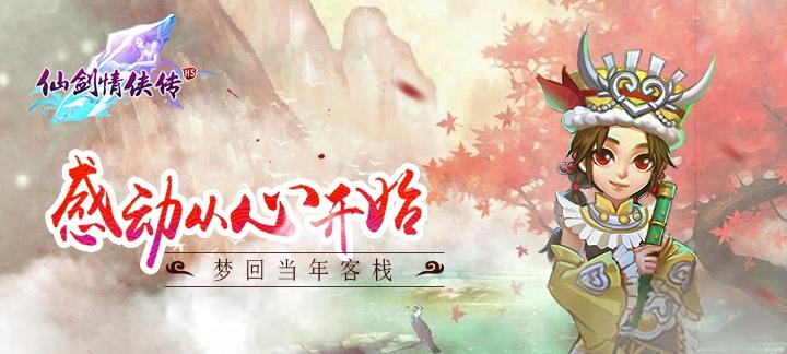 仙剑情侠传