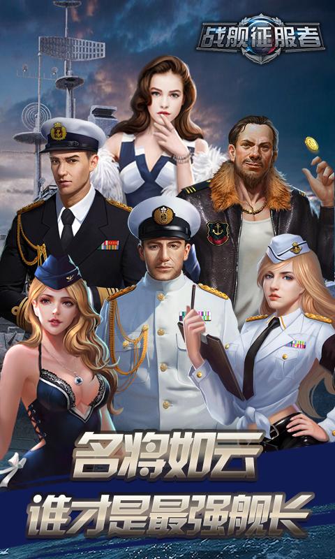 战舰征服者ios满v版截图