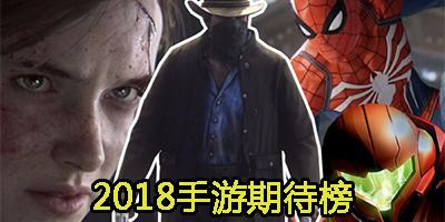 2018手游期待榜