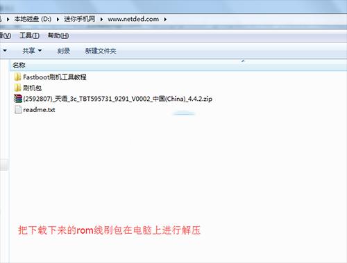 天�ZTouch 3c�刷刷�C教程_天�Z3c�刷rom包下�d