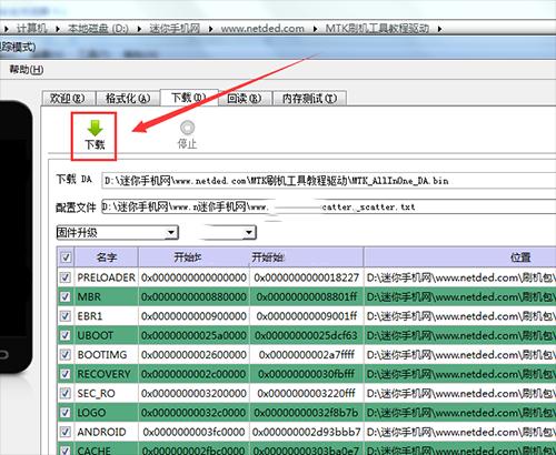 天语nibiru H1线刷刷机教程_天语H1线刷刷机包下载