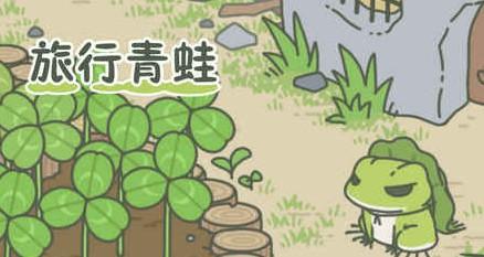 旅行青蛙蜗牛吃什么_旅行青蛙串门的小动物吃什么