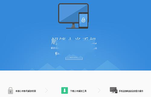 小米红米5 Plus一键解锁BL教程_红米5Plus获取解锁码进行解锁