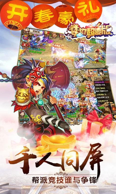 梦幻超级变态版截图