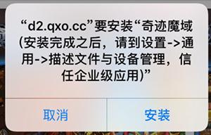 苹果怎么下载不了3733游戏盒子_3733游戏盒子苹果版安装教程