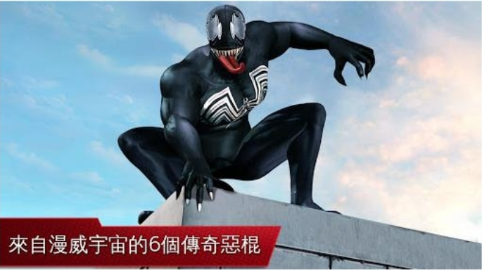 超凡蜘蛛侠2手机游戏截图