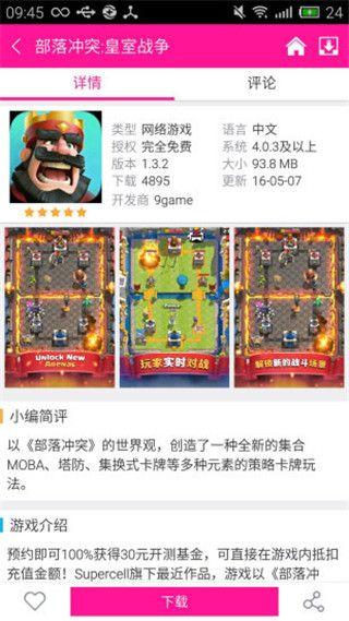 5577游戏盒子截图