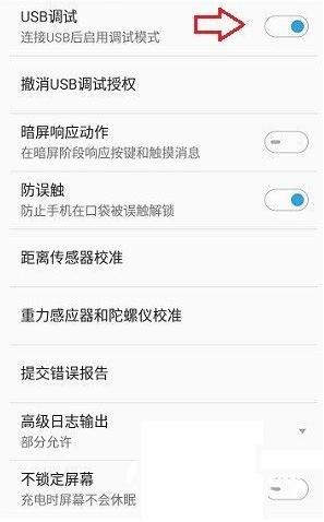 魅蓝S6打开USB调试和开发者选项的方法