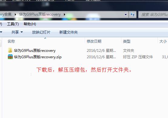 华为G9Plus官方原版recovery刷机详解