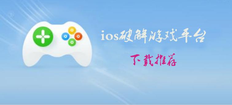 ios破解游戏平台下载推荐