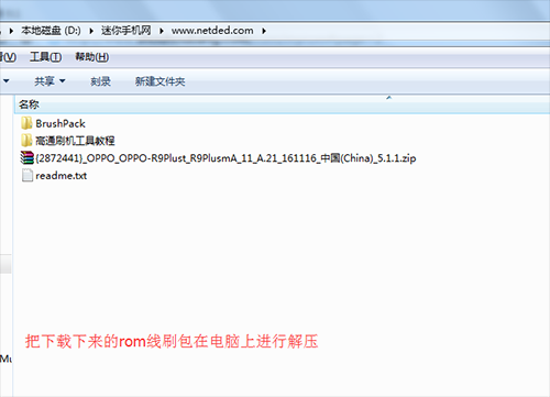 OPPO R9Plust线刷刷机教程_OPPO R9Plust线刷包下载