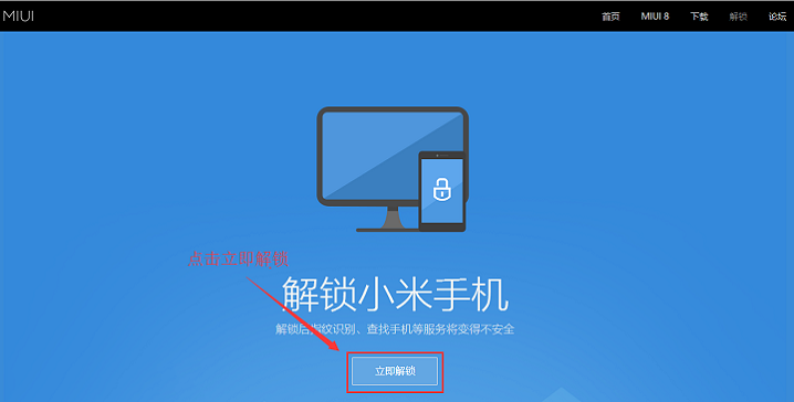 红米Note 5A解锁BL攻略_红米Note5A怎么解锁BL