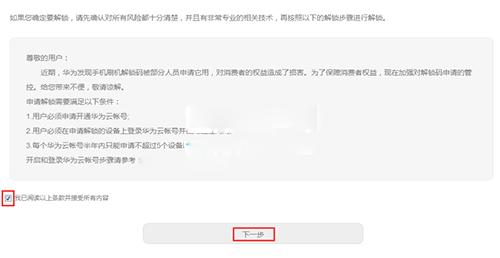 华为荣耀V8怎么解锁bootloader_华为荣耀V8解锁攻略