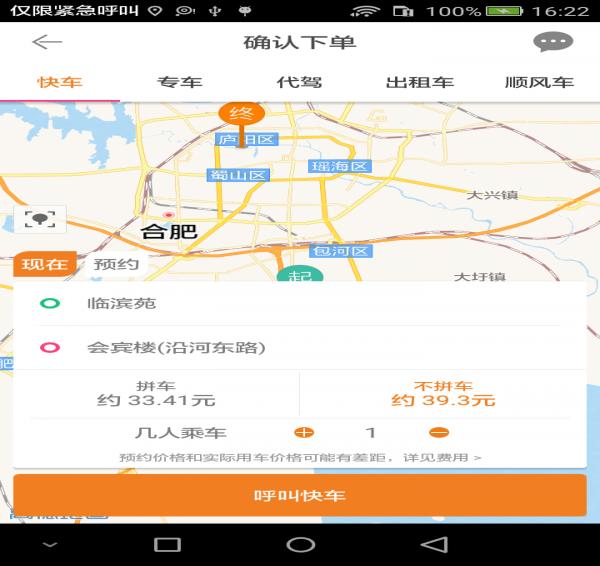 非常安全可靠的打车app截图