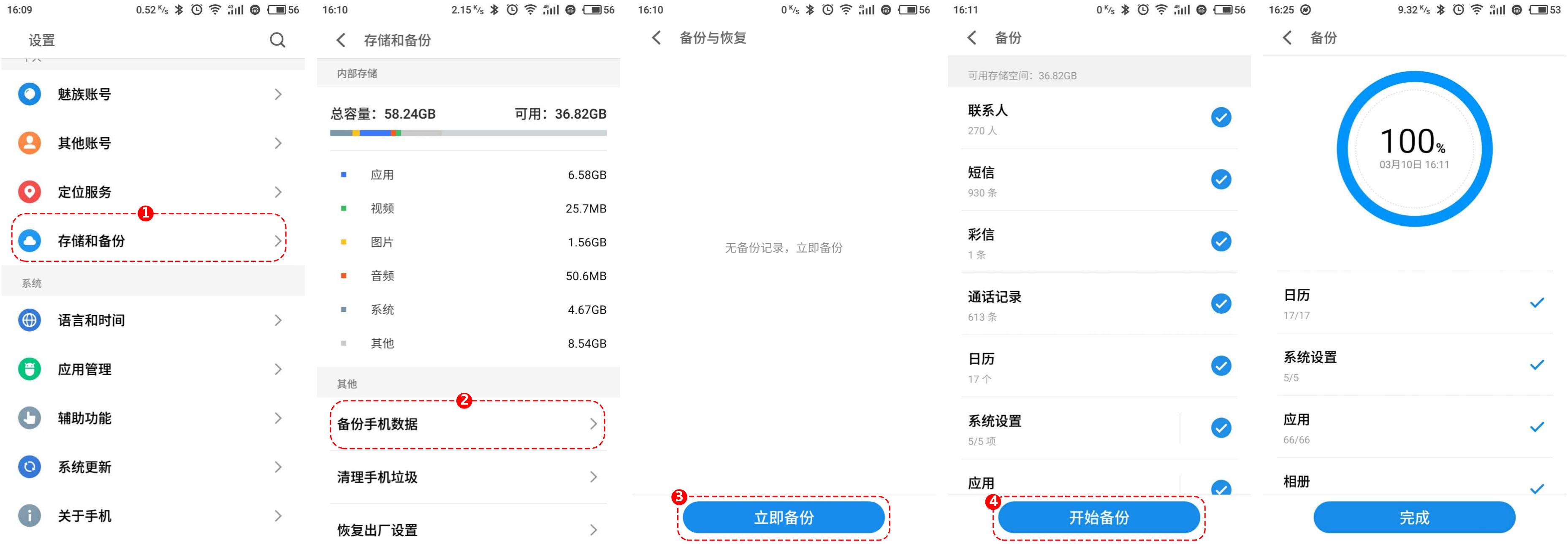 魅族魅蓝S6刷机方法_魅族魅蓝S6线刷包下载