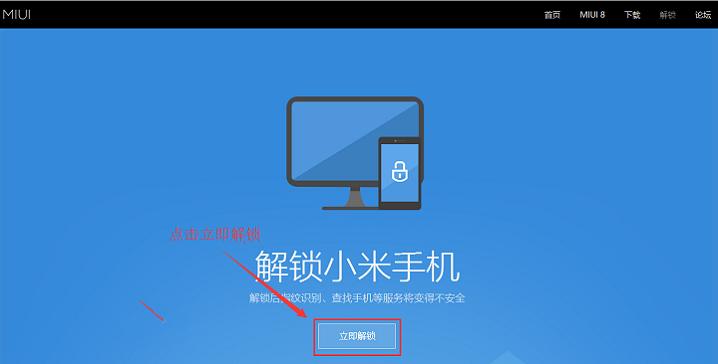 小米 红米3(全网通)如何解锁_红米3解锁教程