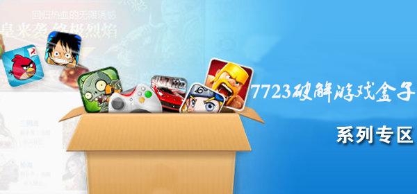 7723破解版游戲盒子大全