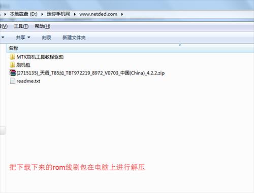 天�Z T85+�刷刷�C�教程_天�Z T85+�S�ROM包下�d