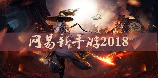 網易新手游2018