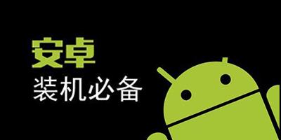 安卓手机必备软件