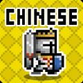 中国地牢冒险