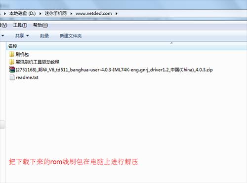 邦华 V6线刷刷机图解_邦华 V6刷机ROM包下载