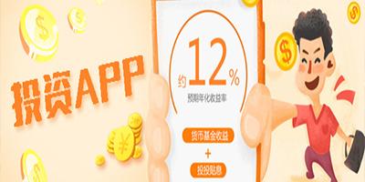 靠谱的投资app