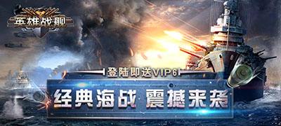 英雄战舰上线赠送VIP6、18888钻石、50W金币