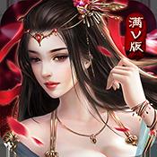 武仙iOS版