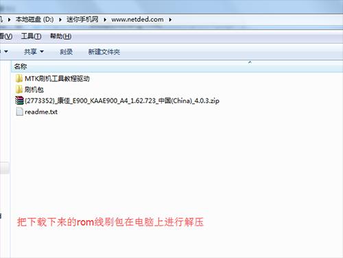 康佳 E900专用rom包下载