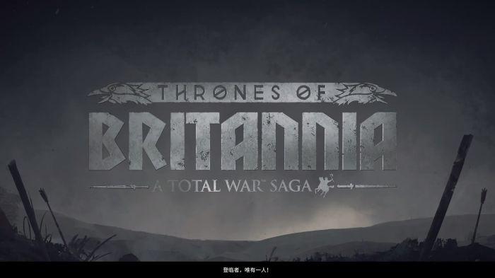 全面战争传奇:不列颠王座游戏评测