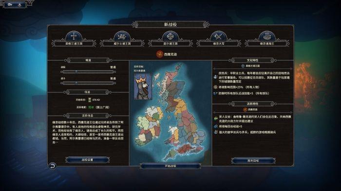 全面战争传奇:不列颠王座玩家评测