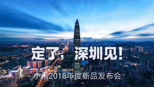 雷军宣布小米2018年度发布会