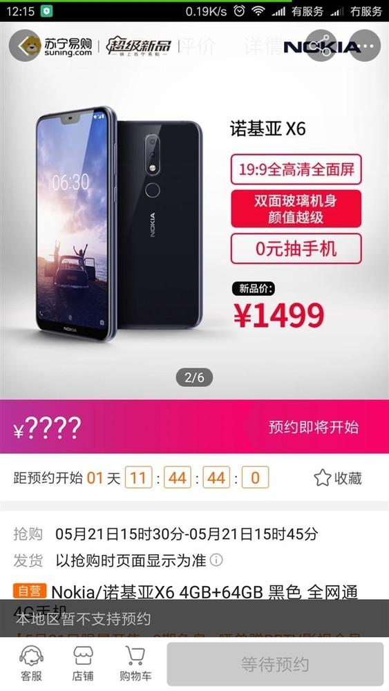诺基亚X6预售价格曝光