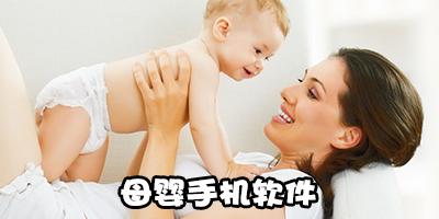 母婴手机软件