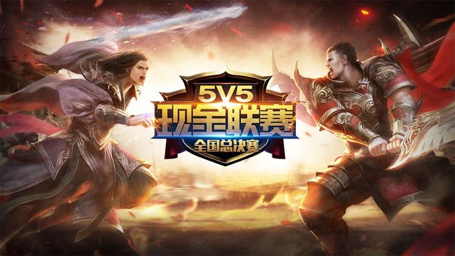 5v5手机游戏