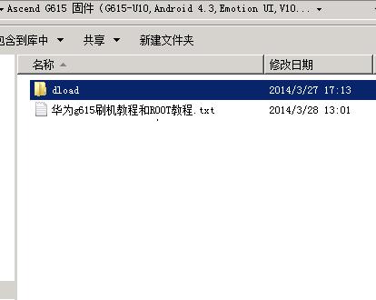 华为 Y600-U20线刷包下载_华为 Y600-U20刷机攻略